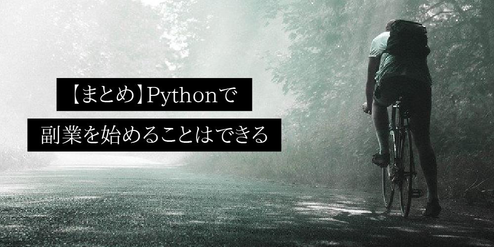 Pythonまとめ