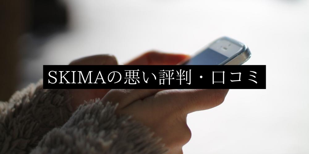 SKIMAの悪い評判・口コミ