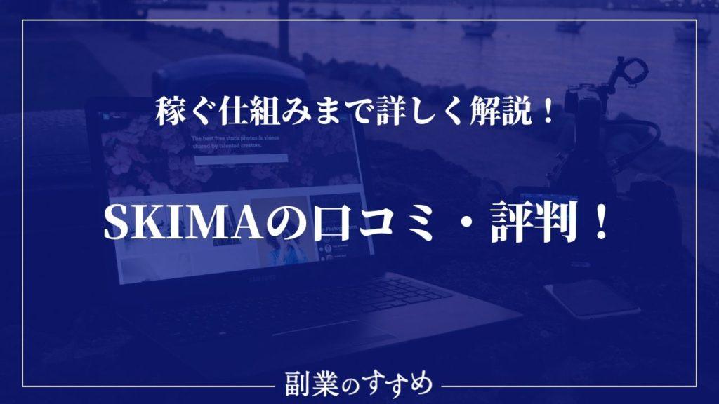 SKIMA(スキマ)の口コミ・評判!稼ぐ仕組みまで詳しく解説!