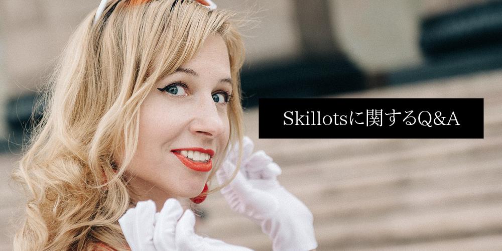 Skillotsに関するQA