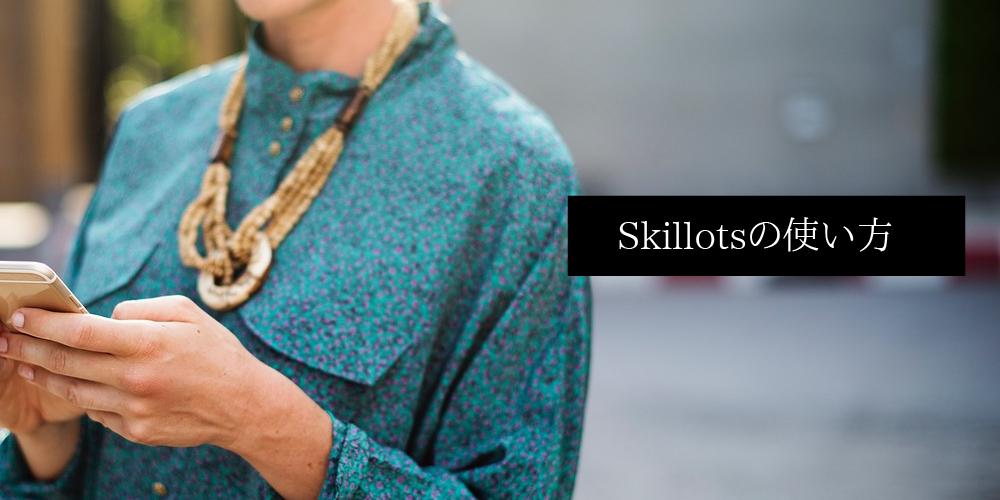 Skillotsの使い方