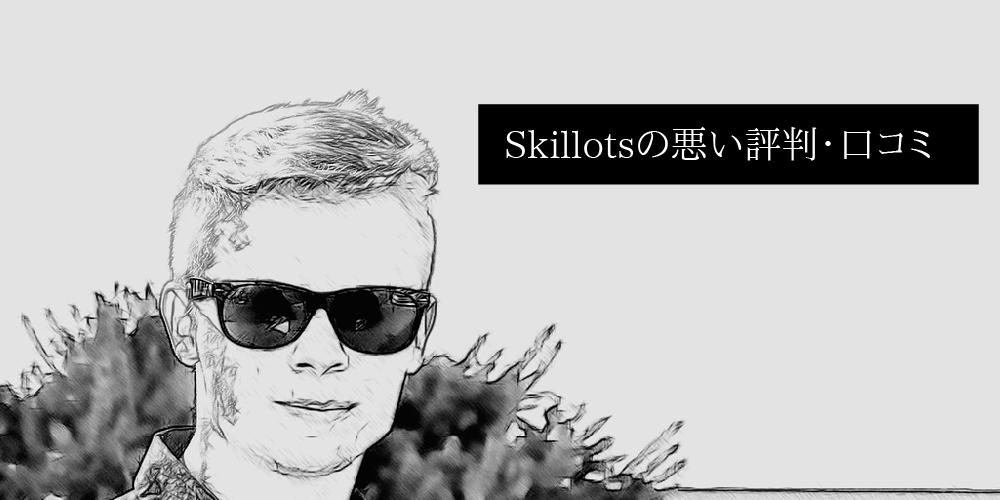 Skillotsの悪い評判
