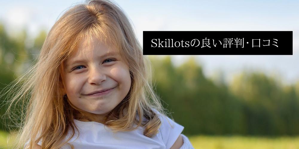 Skillotsの良い評判