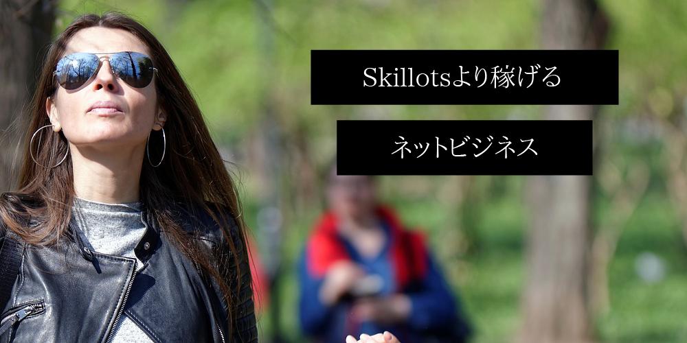 Skillotsより稼げるネットビジネス