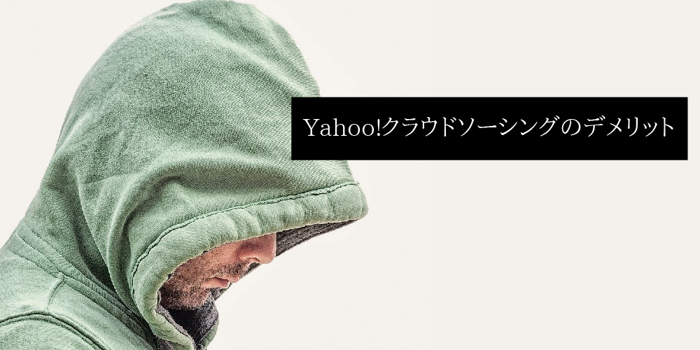 Yahooクラウドソーシングのデメリット