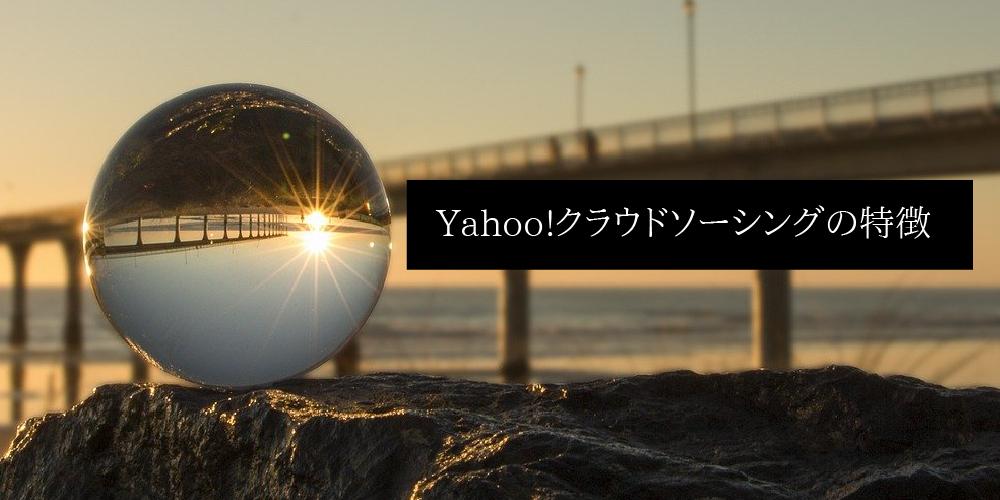 Yahooクラウドソーシングの特徴
