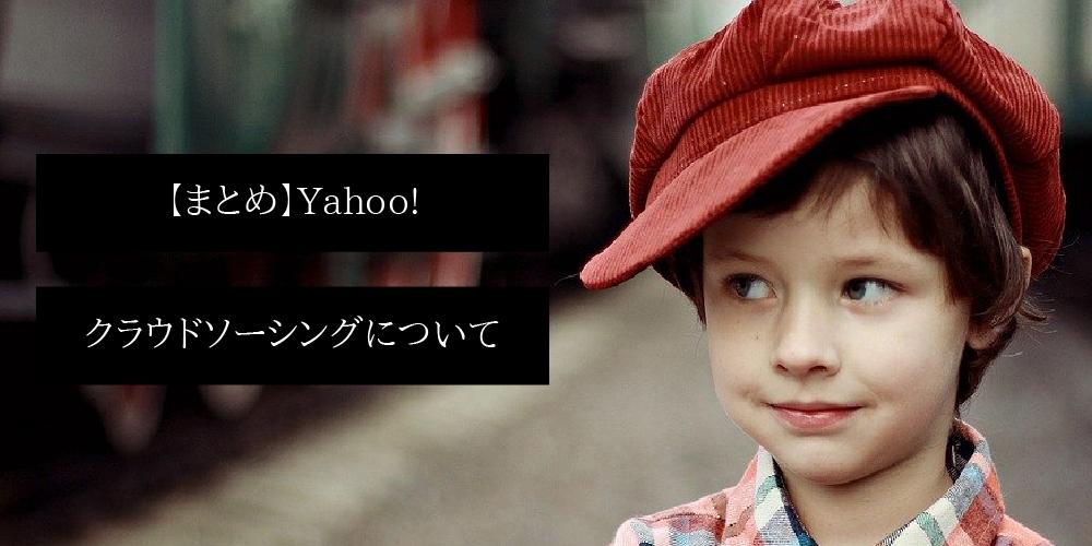 Yahooクラウドソーシングまとめ