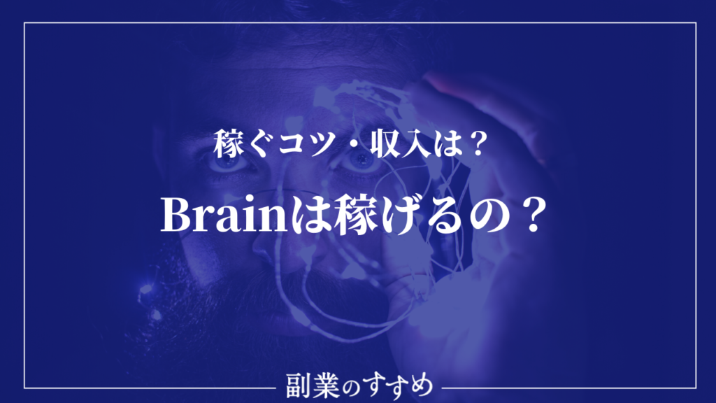 brain稼ぐ