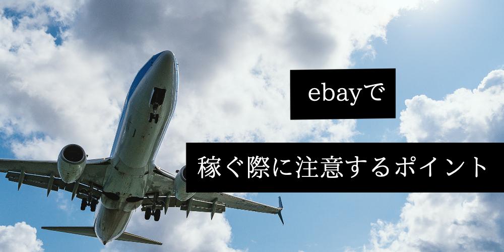 ebayで稼ぐ際に注意するポイント
