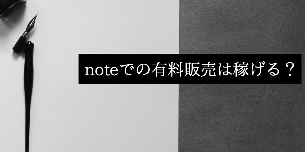 noteでの有料販売は稼げる?
