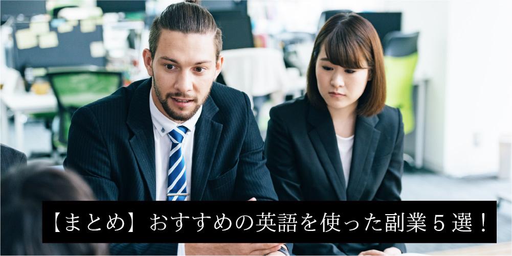 【まとめ】おすすめの英語を使った副業5選!