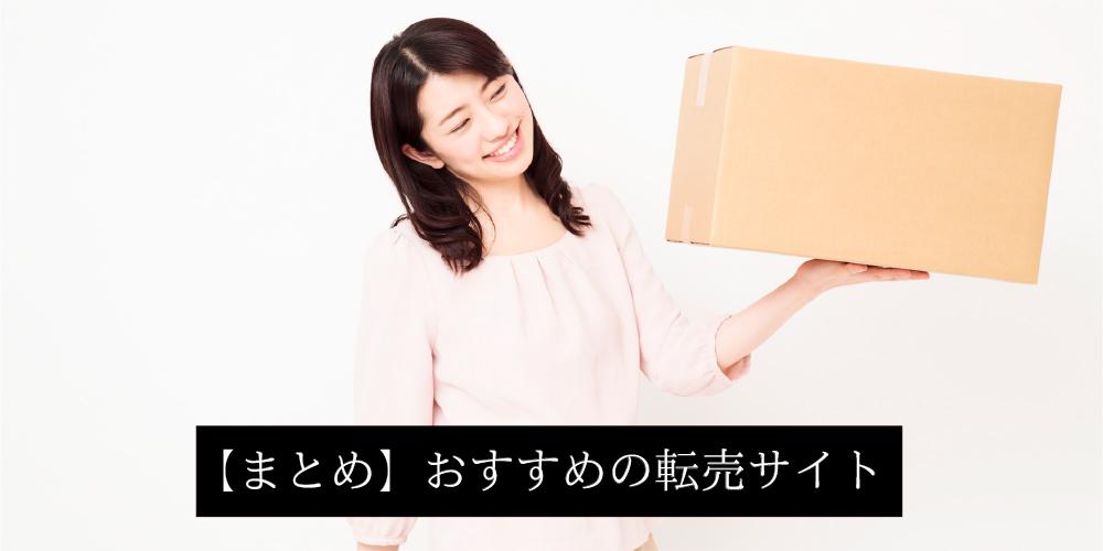 【まとめ】おすすめの転売サイト