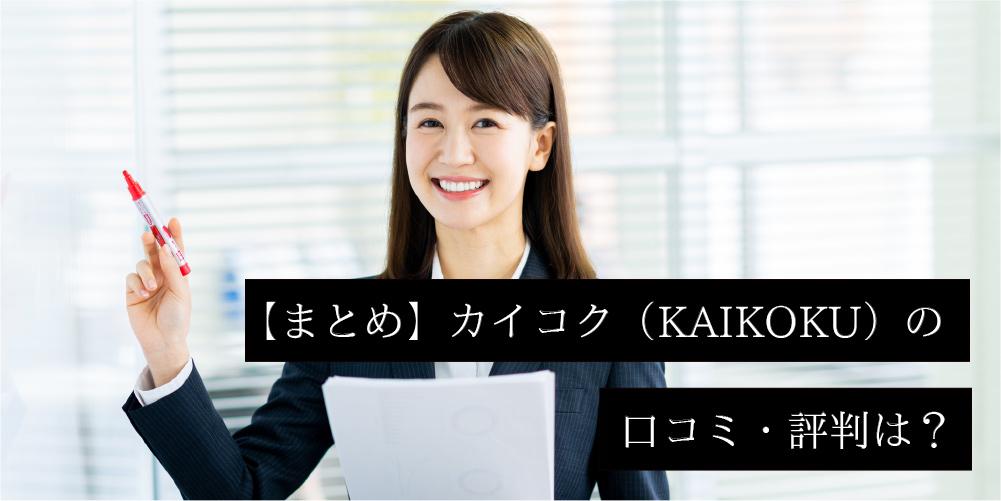 【まとめ】カイコク(KAIKOKU)の口コミ・評判は?