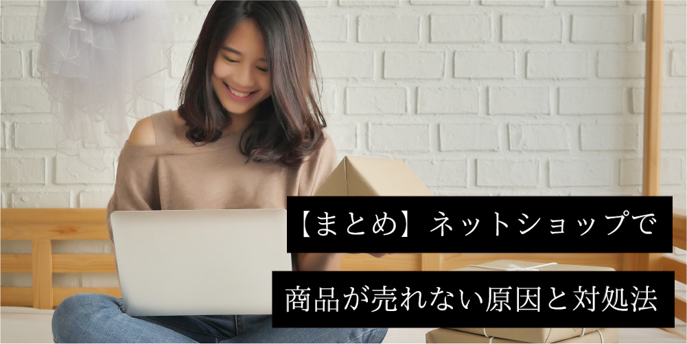 【まとめ】ネットショップで商品が売れない原因と対処法