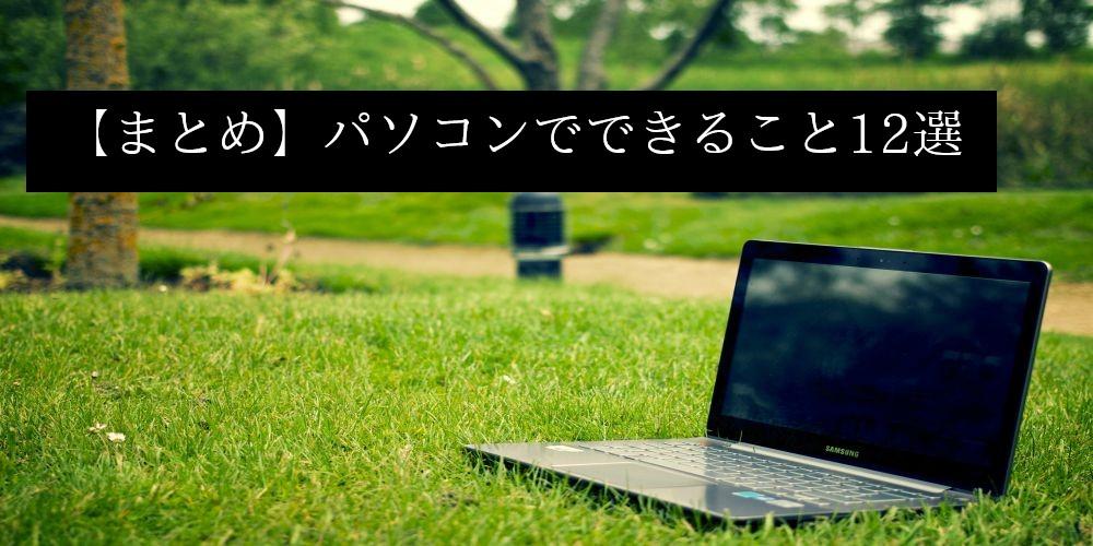 【まとめ】パソコンでできること12選
