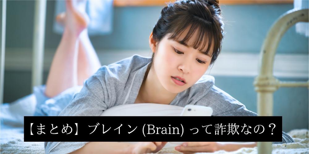 【まとめ】ブレイン(Brain)って詐欺なの?