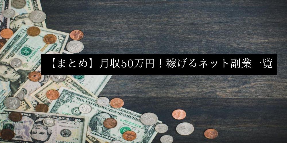 【まとめ】月収50万円!稼げるネット副業一覧