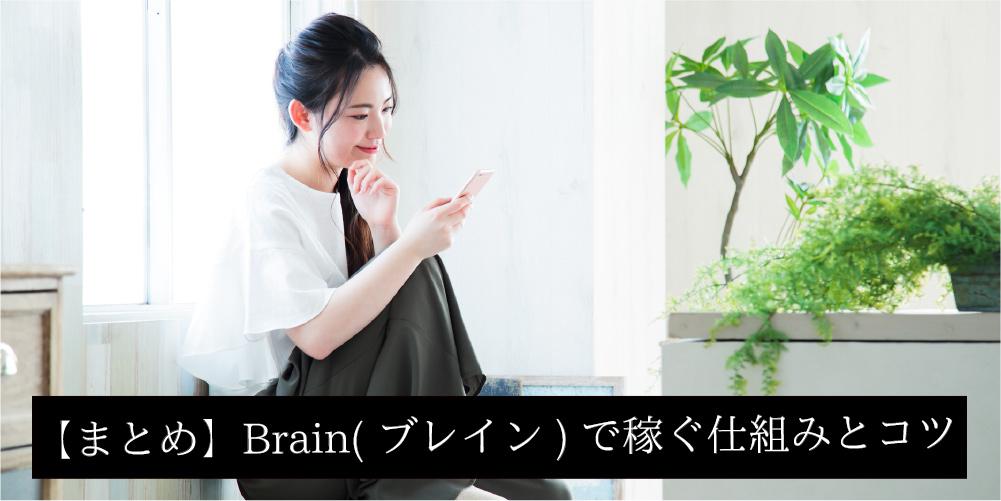 【まとめ】Brain(ブレイン)で稼ぐ仕組みとコツ