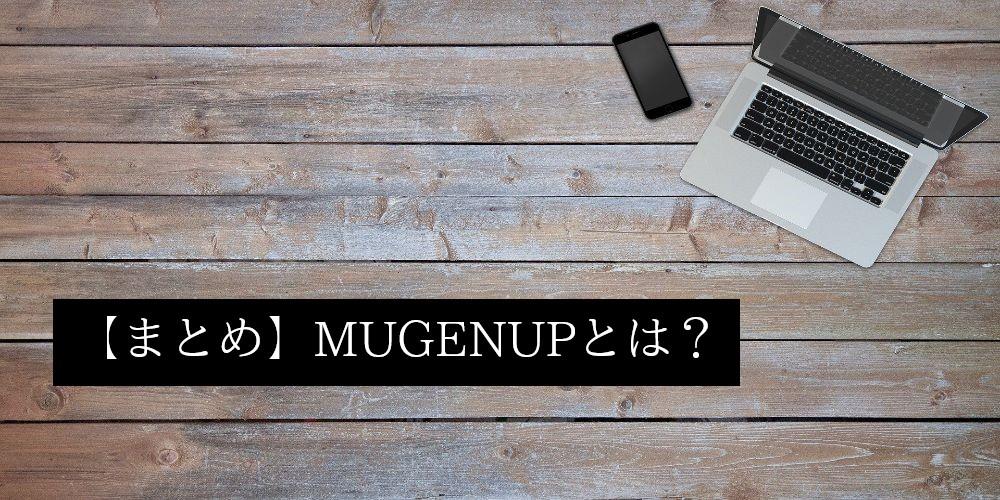 【まとめ】MUGENUPとは?