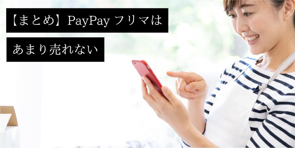 【まとめ】PayPayフリマはあまり売れない