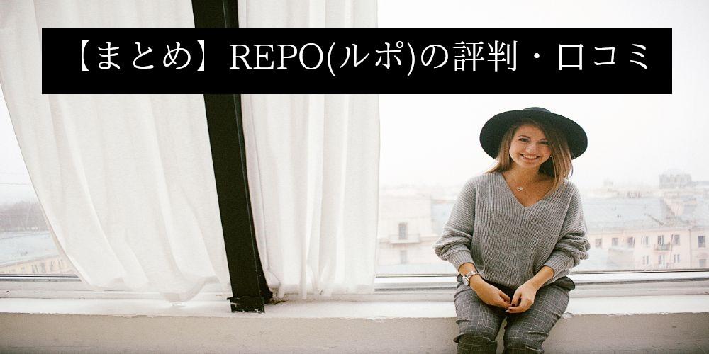 【まとめ】REPO(ルポ)の評判・口コミ