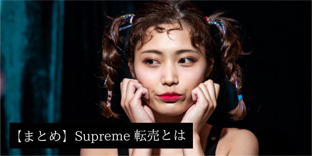 【まとめ】Supreme転売とは