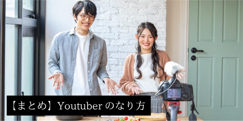 【まとめ】Youtuberのなり方