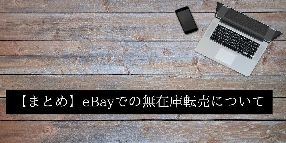【まとめ】eBayでの無在庫転売について