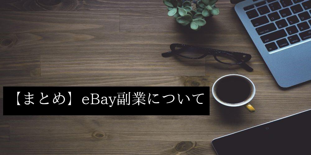【まとめ】eBay副業について
