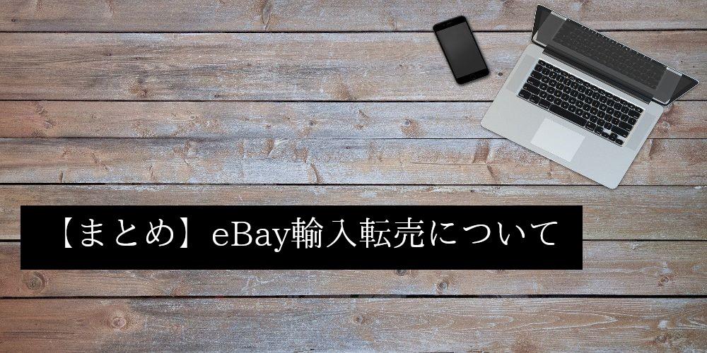 【まとめ】eBay輸入転売について
