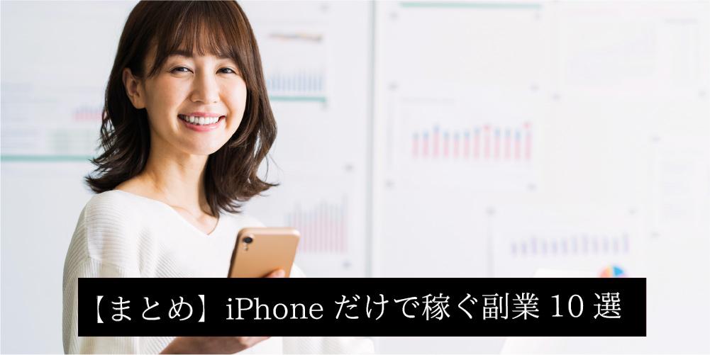 【まとめ】iPhoneだけで稼ぐ副業10選