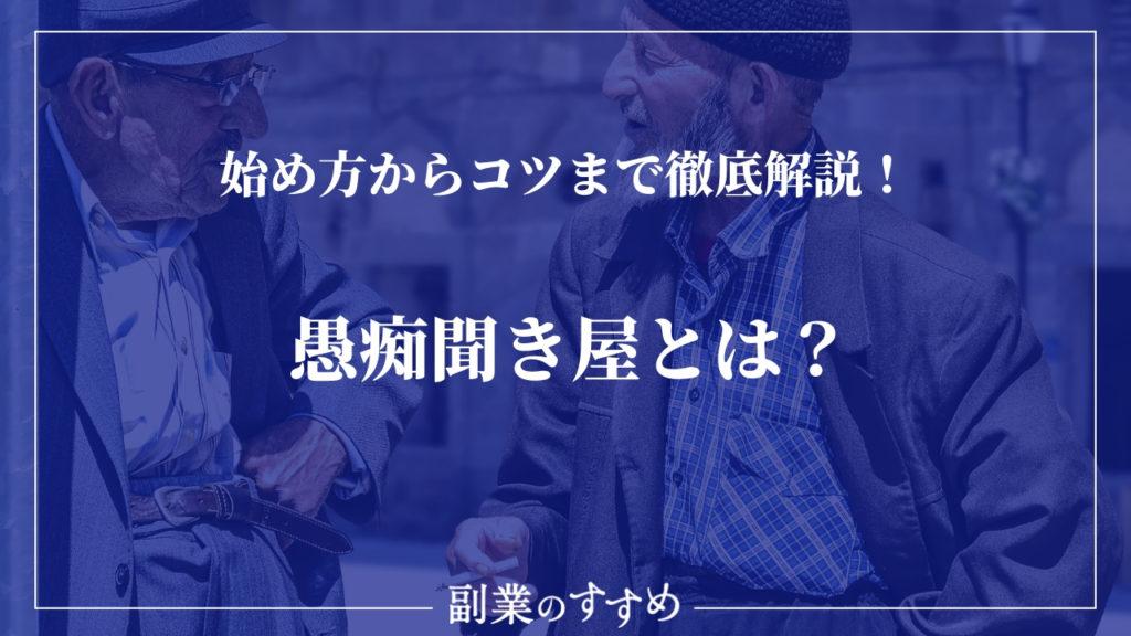 【保存版】愚痴聞き屋とは?始め方からコツまで徹底解説!