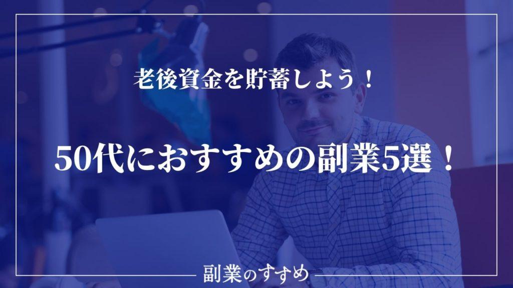 【保存版】50代におすすめの副業5選!老後資金を貯蓄しよう!