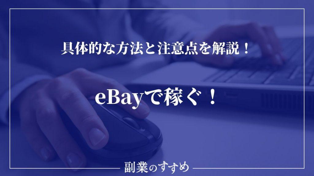 【保存版】eBayで稼ぐ!具体的な方法と注意点を解説!