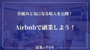 【必見】Airbnbで副業しよう!仕組みと気になる収入を公開!