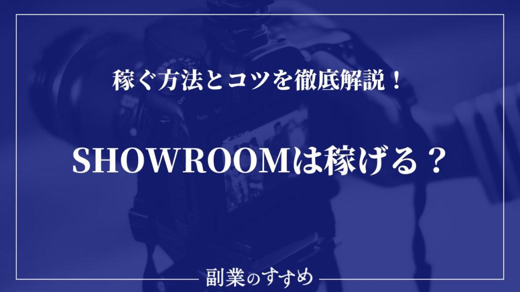 【必見】SHOWROOMは稼げる?稼ぐ方法とコツを徹底解説!