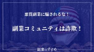 【悪徳】副業コミュニティは詐欺!悪質副業に騙されるな!