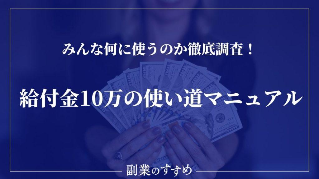 【給付金10万の使い道マニュアル】みんな何に使うのか徹底調査!