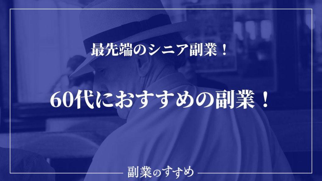 【10選】60代から始めるおすすめの副業!最先端のシニア副業!