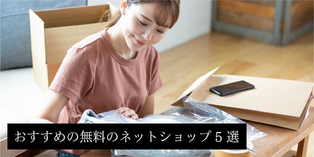 おすすめの無料のネットショップ5選