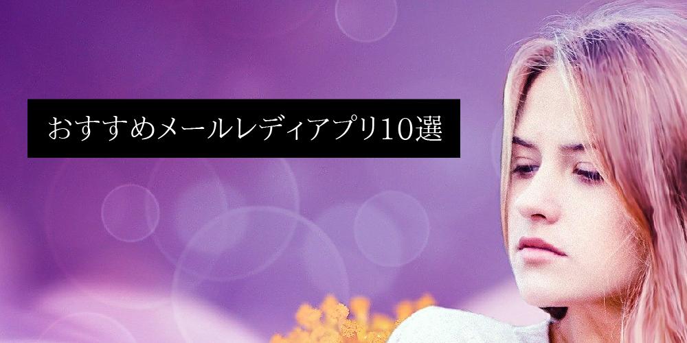 おすすめメールレディアプリ10選
