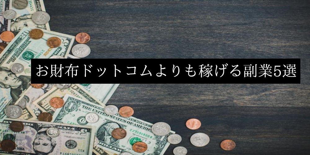 お財布ドットコムよりも稼げる副業5選