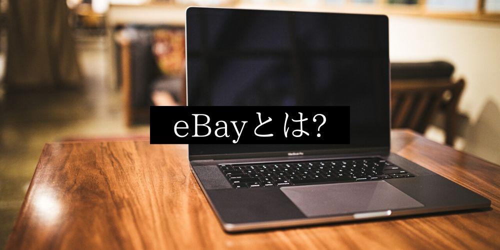 eBayとは?