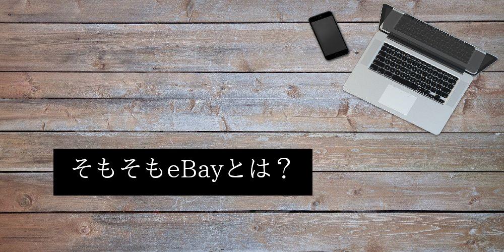 そもそもeBayとは?