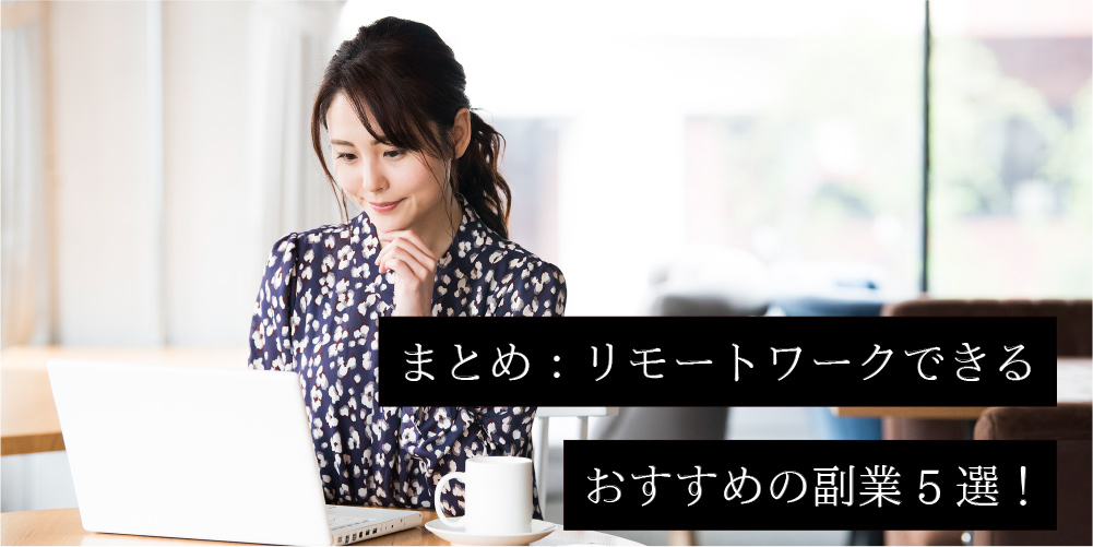 まとめ:リモートワークできるおすすめの副業5選!