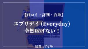 エブリデイ (Everyday) 全然稼げない!【口コミ・評判・詐欺】