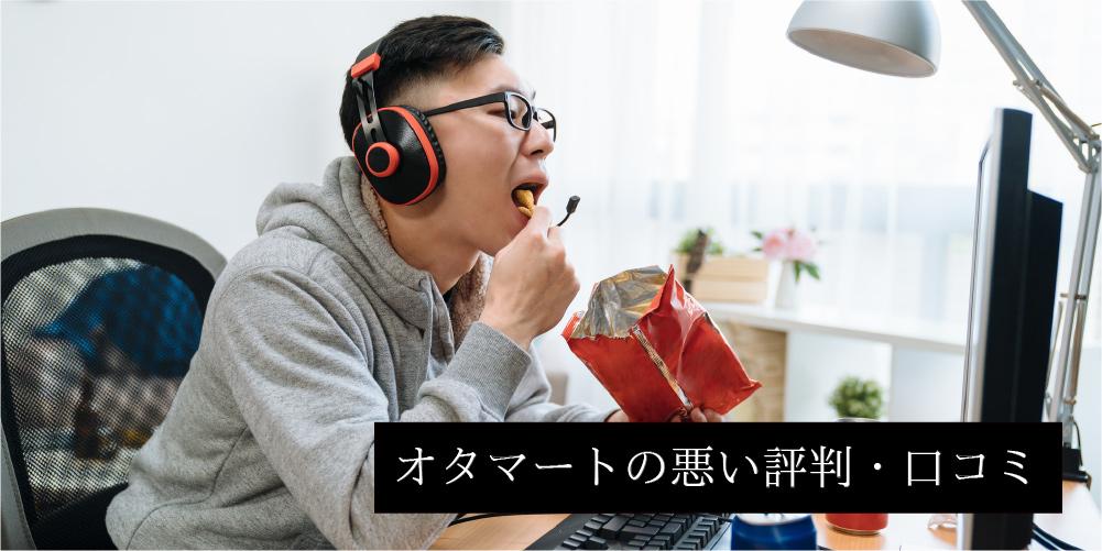 オタマートの悪い評判・口コミ