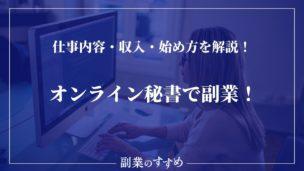 オンライン秘書で副業を始めよう!仕事内容・収入・始め方を解説!