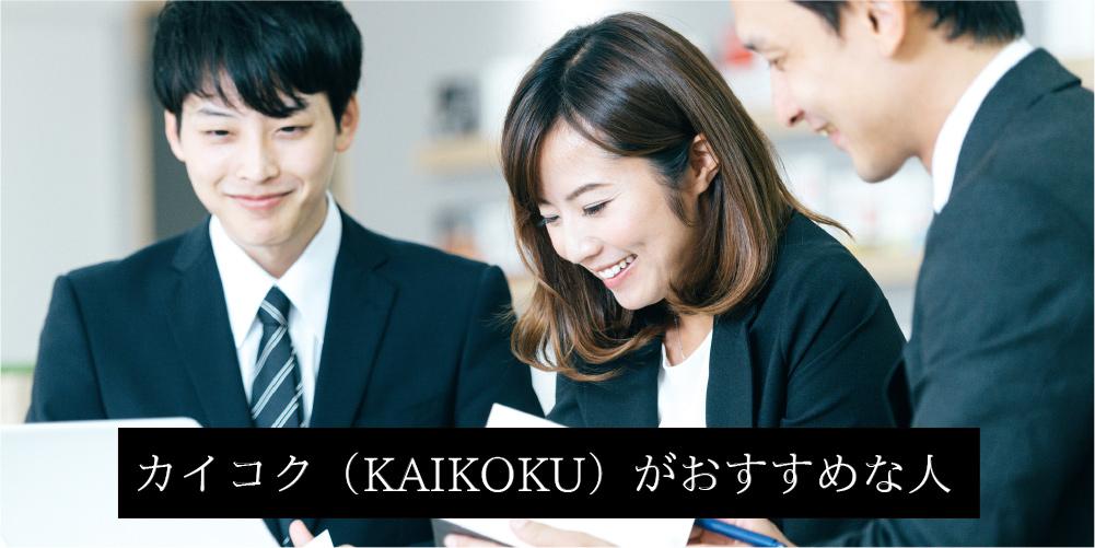 カイコク(KAIKOKU)がおすすめな人