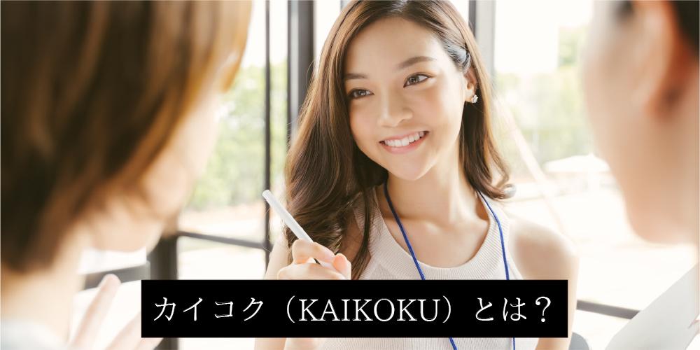 カイコク(KAIKOKU)とは?